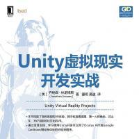 《Unity虚拟现实开发实战》.pdf [134M]