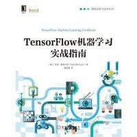 《TensorFlow机器学习实战指南》.pdf [144.3M]