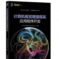《计算机视觉增强现实应用程序开发》.pdf [154.8M]