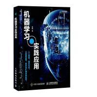 《机器学习实践应用》.pdf [157.9M]