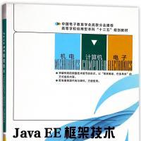 JavaEE框架技术(SpringMVC+Spring+MyBatis)》.pdf [225.4M]