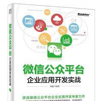 《微信公众平台企业应用开发实战》.pdf [158.6M]