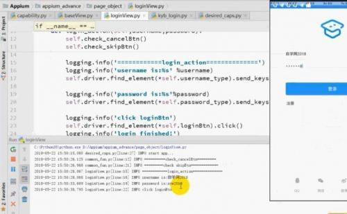 Python移动端APP自动化测试课程 App自动化Appium+Python自动化测试实战培训课程