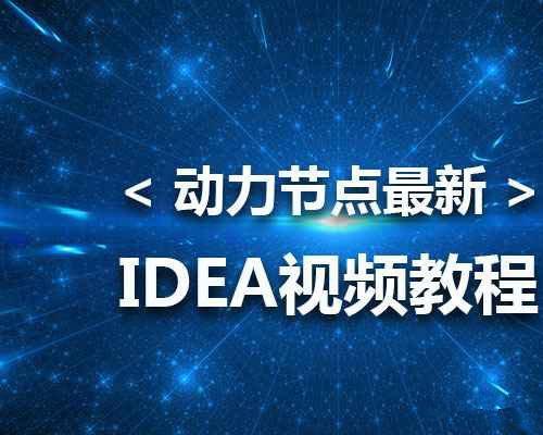 动力节点最新IDEA视频教程下载