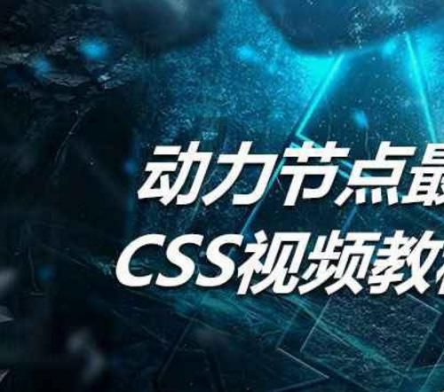 动力节点最新CSS视频教程下载