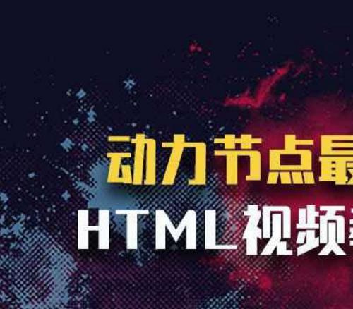 动力节点最新HTML视频教程下载
