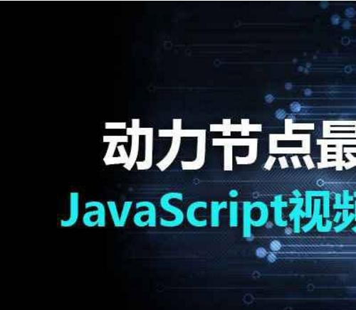 动力节点最新JavaScript视频教程下载