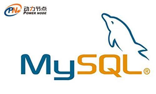 动力节点最新MySQL视频教程下载
