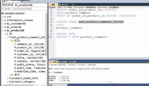 打造高性能可扩展的MySQL数据库设计及架构优化 MySQL电商架构设计项目实战视频教程