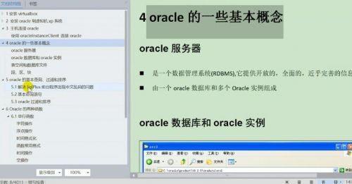 夯实Oracle核心基础视频教程 全新Oracle基础入门课程 Oracle视频+资料+课件+工具