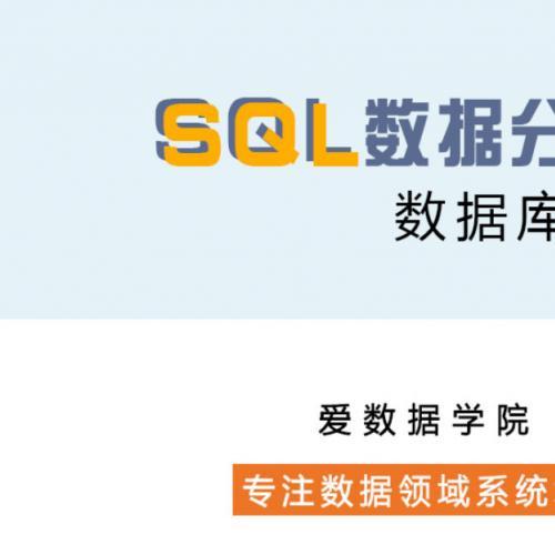 基于MySQL玩转SQL数据分析课程 互联网数据分析师-SQL数据分析实战视频教程