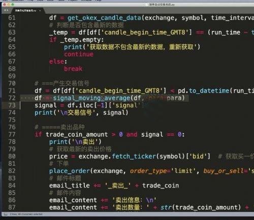 Python大数据金融量化项目实战课程-数字加密货币量化交易项目实战视频 量化策略课程