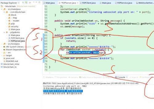 区块链开发完美课程-JAVA从零开始开发区块链技术 上百集课程JAVA区块链开发视频教程