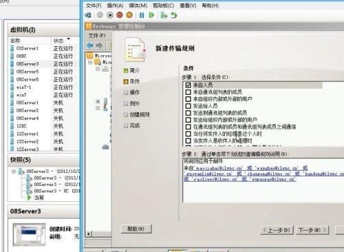 微软Exchange Server邮件服务架构管理与实践 Exchange Server协作平台精讲课程