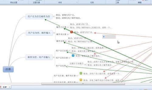 产品经理看过来-Axure RP原型设计实战课程 领略专业的界面设计 Axure RP精华实战视频